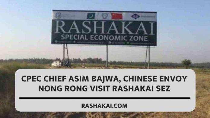 CPEC chief Asim Bajwa, Chinese envoy Nong Rong visit Rashakai SEZ 1